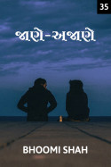 Jaane - ajaane - 35 by Bhoomi Shah in Gujarati