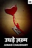 उधड़े ज़ख़्म - 8 बुक Junaid Chaudhary द्वारा प्रकाशित हिंदी में