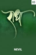 Radha - 3 by Nevil in Gujarati