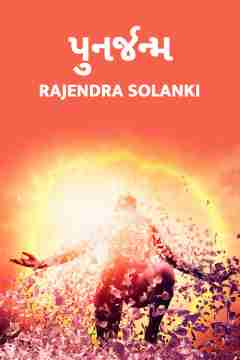 પુનર્જન્મ. by Rajendra Solanki in Gujarati