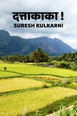 Datta Kaka by suresh kulkarni in Marathi