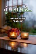 "Tu mara mate by HeemaShree ""Radhu"" in Gujarati"