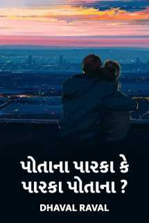 The other ours or the other's ? by Writer Dhaval Raval in Gujarati