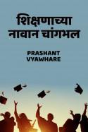शिक्षणाच्या नावान चांगभल मराठीत Prashant Vyawhare
