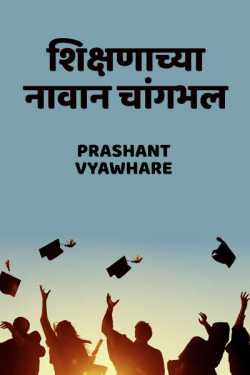 GOOD IN THE NAME OF EDUCATION by Prashant Vyawhare in Marathi