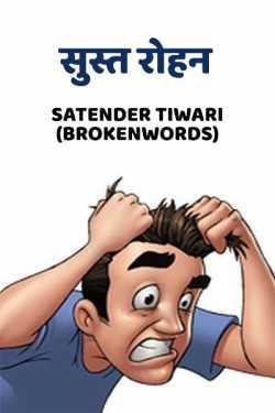 Susht rohan by Satender_tiwari_brokenwords in Hindi