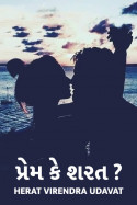 Prem ke sharat ? Chhodne, let's breakup... - 1 by Herat Virendra Udavat in Gujarati