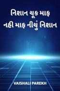 Nishaan chuk maaf by Vaishali Parekh in Gujarati