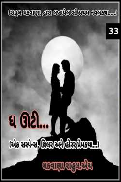 The Ooty - 33 by Rahul Makwana in Gujarati