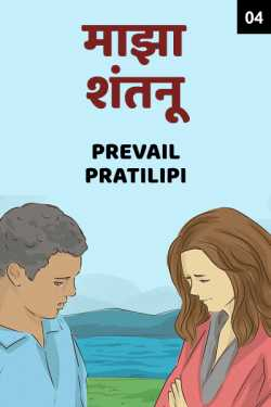 my shantanu - 4 by Prevail Pratilipi in Marathi