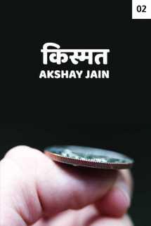 किस्मत - 2 बुक Akshay jain द्वारा प्रकाशित हिंदी में