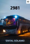 2981 - 2 by Shital.Solanki in Gujarati
