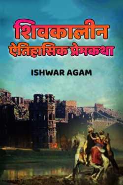 Shivkalin aetihasik pramkatha By Ishwar Trimbakrao Agam in