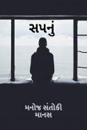 Sapnu by મનોજ સંતોકી માનસ in Gujarati