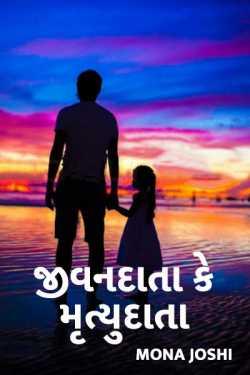 Jivandata ke mrutyudata by Mona joshi in Gujarati