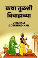 Katha Tulshi VIvahchya by Vrishali Gotkhindikar in Marathi