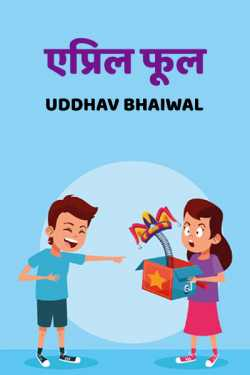 April Fool by Uddhav Bhaiwal in Marathi