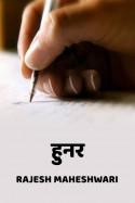 हुनर बुक Rajesh Maheshwari द्वारा प्रकाशित हिंदी में