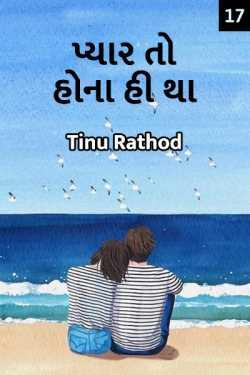 Pyar to hona hi tha - 17 by Tinu Rathod _તમન્ના_ in Gujarati
