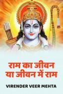'राम का जीवन या जीवन में राम' - एक अवलोकन बुक VIRENDER  VEER  MEHTA द्वारा प्रकाशित हिंदी में