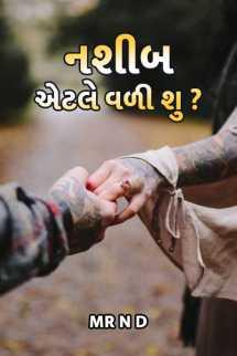 nashib aetle vali shu ? by Mr N.D in Gujarati