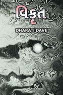 Dharati Dave દ્વારા વિકૃત ગુજરાતીમાં