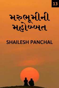 Marubhumi ni mahobbat - 13 by Shailesh Panchal in Gujarati