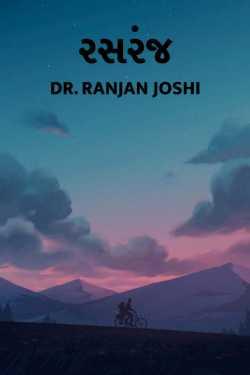 Dr. Ranjan Joshi દ્વારા રસરંજ ગુજરાતીમાં