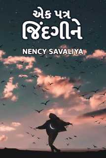 Nency Savaliya દ્વારા એક પત્ર જિંદગી ને... ગુજરાતીમાં