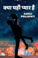 क्या यही प्यार है बुक Saroj Prajapati द्वारा प्रकाशित हिंदी में