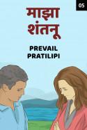 माझा शंतनु भाग ५ मराठीत Prevail Pratilipi