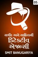Smit Banugariya દ્વારા સમીર અને સાહિલની ડિટેકટીવ એજન્સી - 5 ગુજરાતીમાં