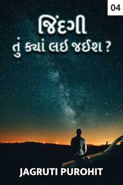 Jindagi tu kya lai jais - 4 by jagruti purohit in Gujarati