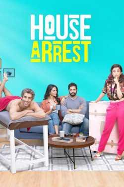 HOUSE ARREST - Movie review by Jaydev Purohit in Gujarati