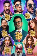 'पागलपंती' - फिल्म रिव्यू - सच्ची में पागल बना देगी… बुक Mayur Patel द्वारा प्रकाशित हिंदी में