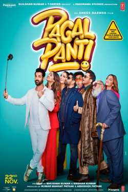 Pagalpanti - Movie Review by Siddharth Chhaya in Gujarati
