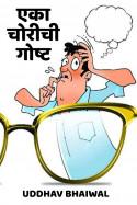 एका चोरीची गोष्ट मराठीत Uddhav Bhaiwal