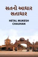 Hetal Mukesh Chauhan દ્વારા સત્ નો આધાર ...સતાધાર ગુજરાતીમાં