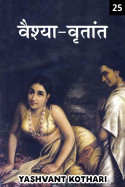 वैश्या वृतांत - 25 बुक Yashvant Kothari द्वारा प्रकाशित हिंदी में