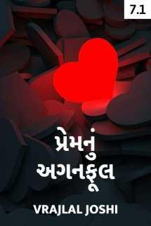 Vrajlal Joshi દ્વારા પ્રેમનું અગનફૂલ - 7 - 1 ગુજરાતીમાં