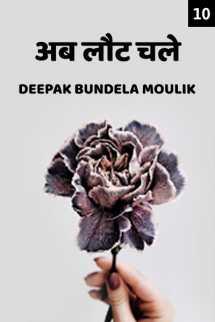 अब लौट चले -10 (अंतिम भाग) बुक Deepak Bundela Moulik द्वारा प्रकाशित हिंदी में