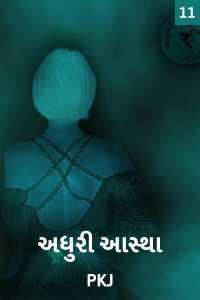 Adhuri astha - 11