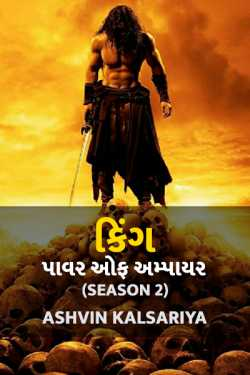 KING - POWER OF EMPIRE - 1 (S-2) by Ashvin Kalsariya in Gujarati
