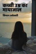 कच्ची उम्र का मायाजाल... बुक सिमरन जयेश्वरी द्वारा प्रकाशित हिंदी में