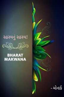 Bharat Makwana દ્વારા રહસ્યનું રહસ્ય! ગુજરાતીમાં