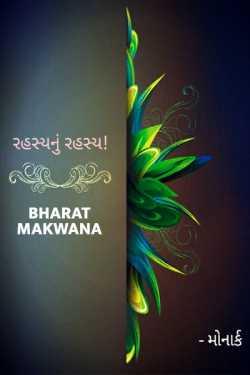 Rahasya nu rahasya by Bharat Makwana in Gujarati