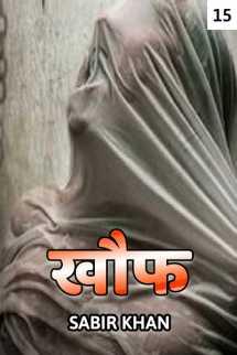 खौफ - 15 बुक SABIRKHAN द्वारा प्रकाशित हिंदी में