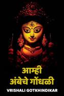 Aamhi Ambeche gondhali by Vrishali Gotkhindikar in Marathi