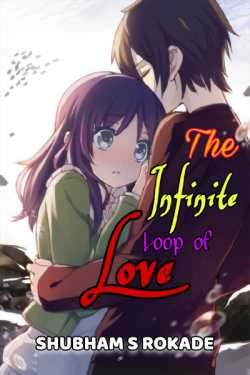 The Infinite Loop of Love By Shubham S Rokade in