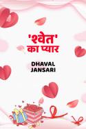 'श्वेत' का प्यार बुक Dhaval Jansari द्वारा प्रकाशित हिंदी में
